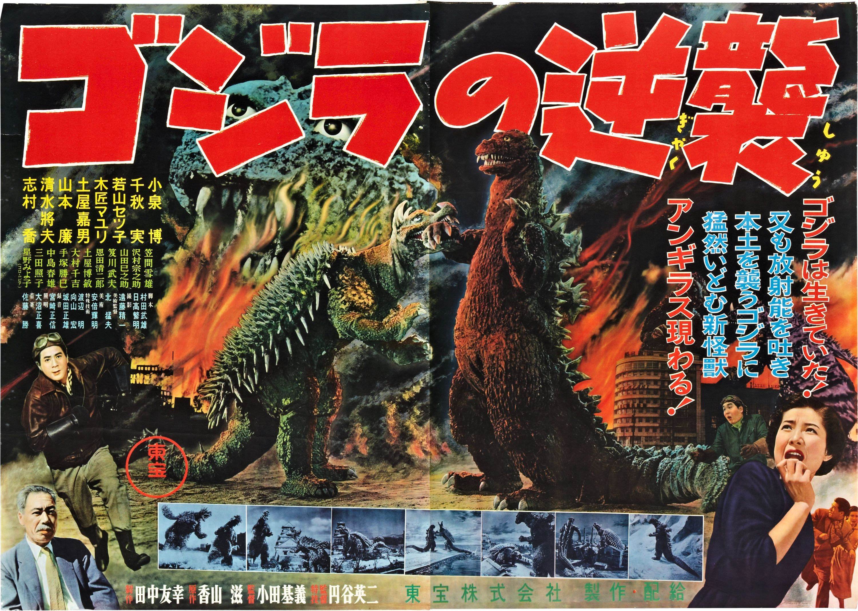 Godzilla Raids Again (1955) Theatrical Poster