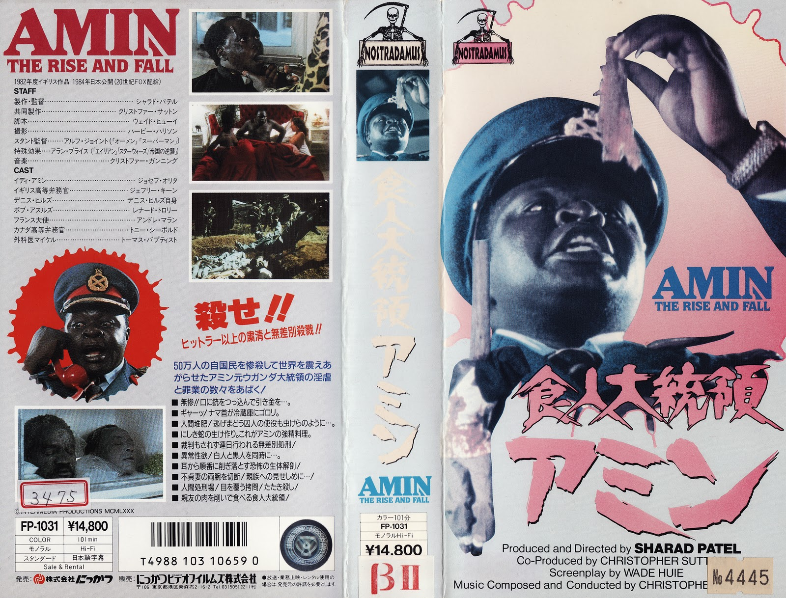 Amin: The Rise and Fall (1981) Japanese VHS Cover