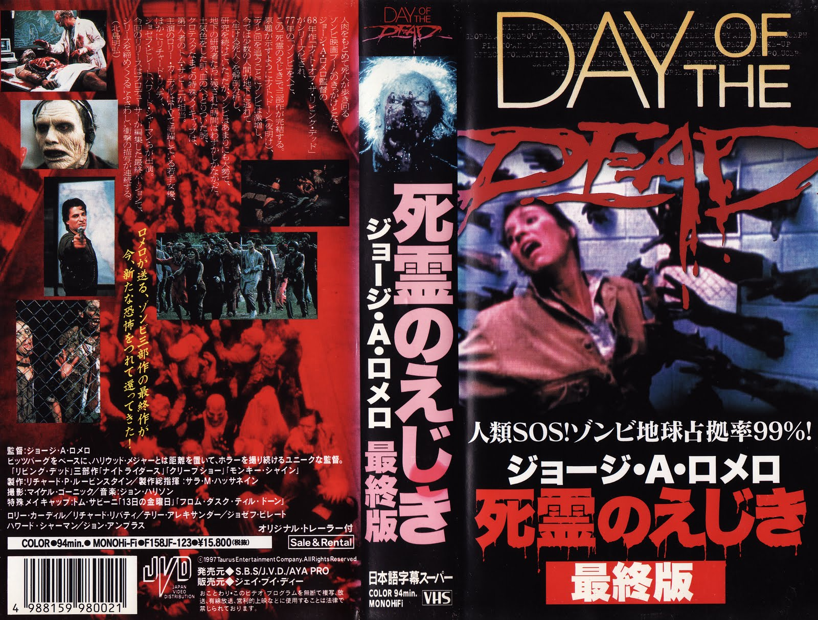 Day of the Dead (1986) Japanese VHS Cover