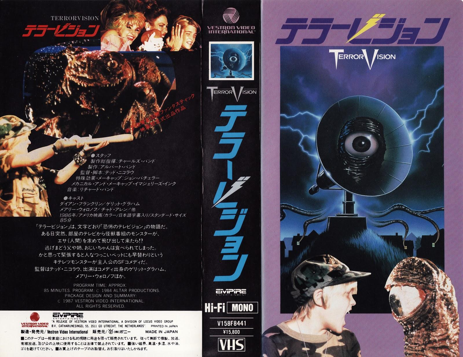 TerrorVision (1986) Japanese VHS Cover