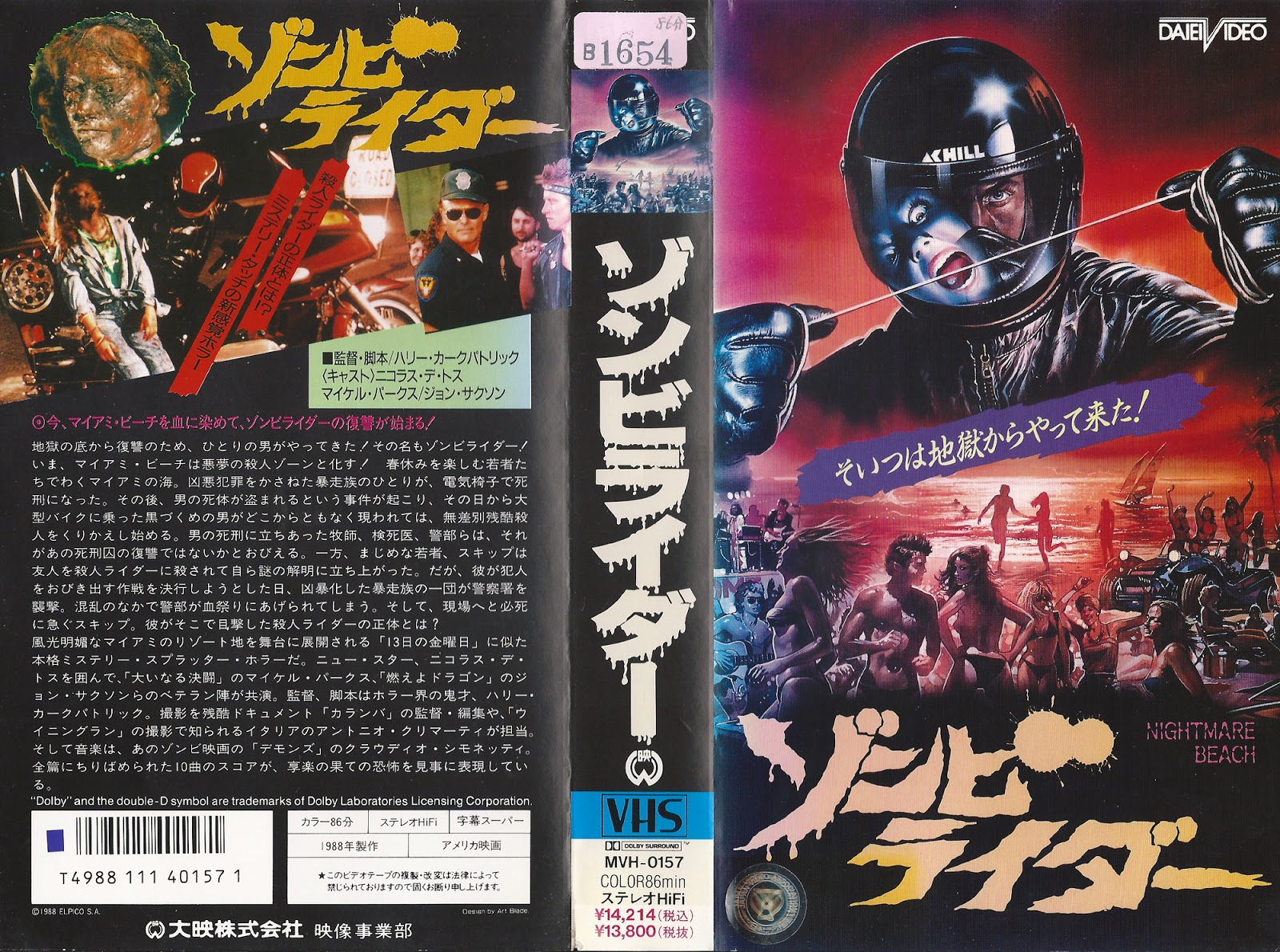 Nightmare Beach (1989) Japanese VHS Cover