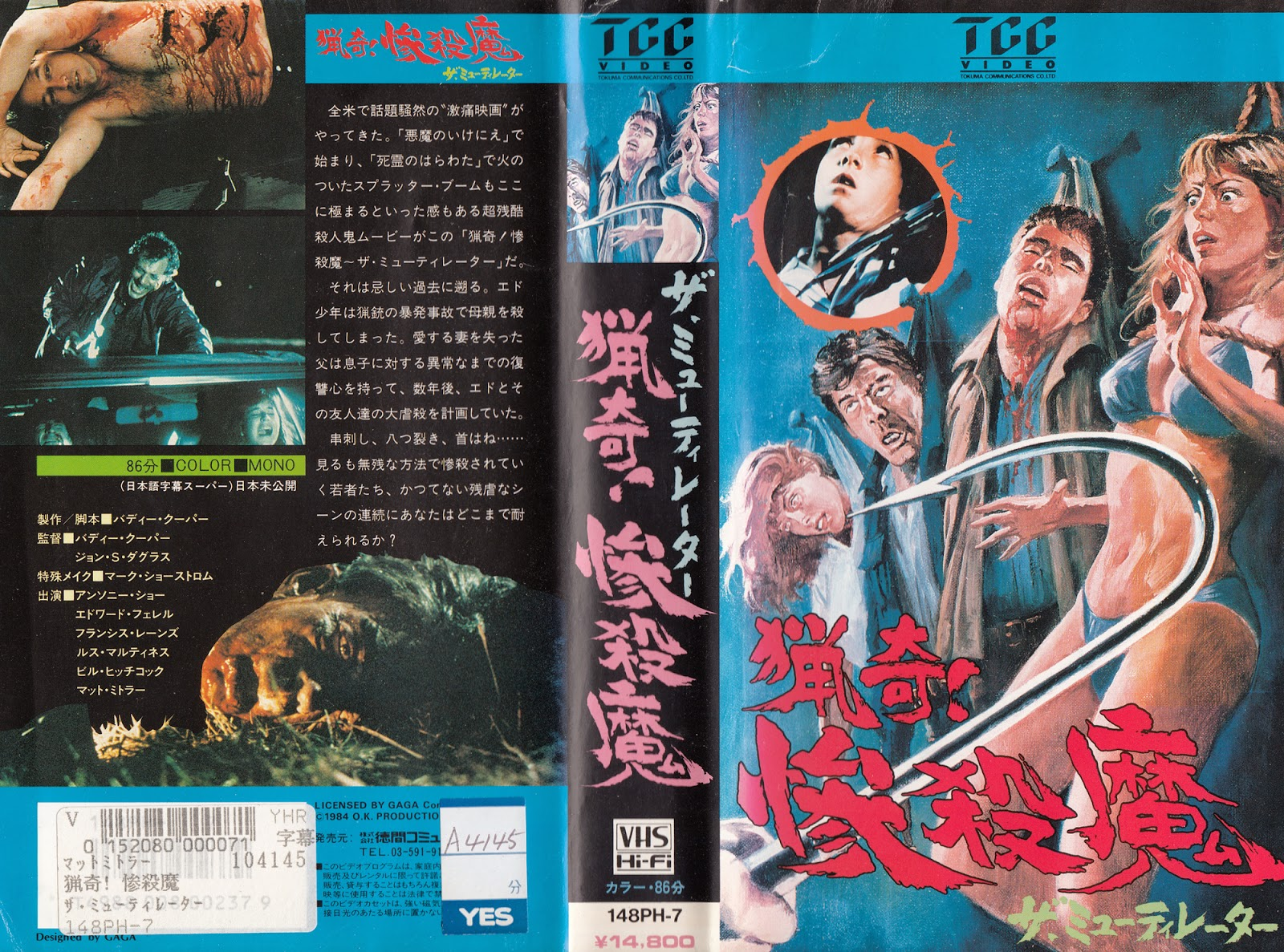 The Mutilator (1984) Japanese VHS Cover