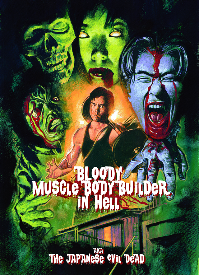 Bloody Muscle Body Builder in Hell (2009, 2014) UK DVD Cover