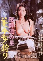 Star of David: Beautiful Girl Hunter (1979)