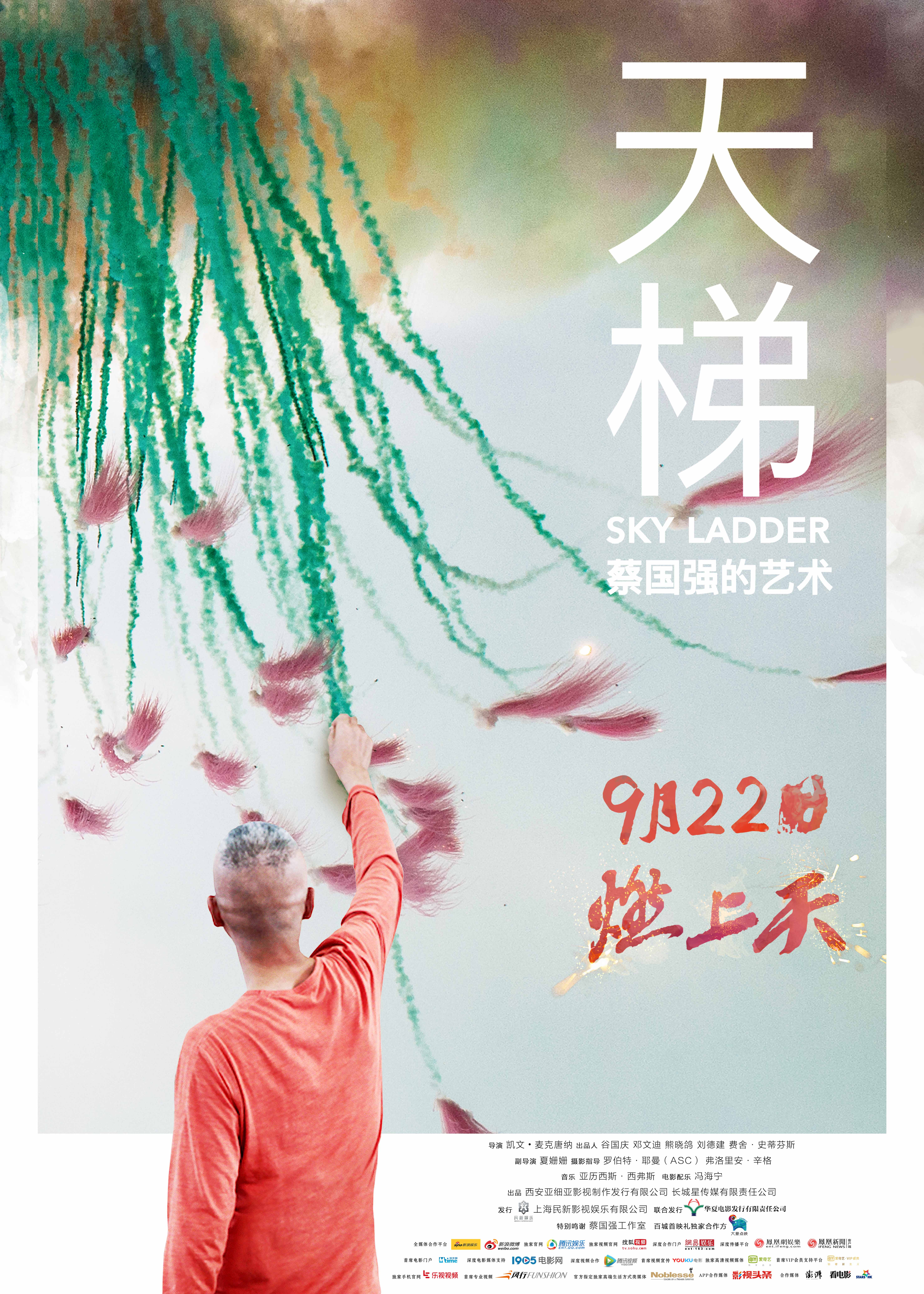 Shanghai Film Week Comes to Liverpool, UK Celebrating Twin Status Between the Cities 14th-17th October 2019