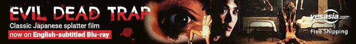 Evil Dead Trap - YesAsia.com